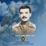 شهید محسن فریدسا