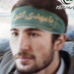 شهید رجب علی افسری