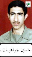 شهید حسین جواهریان یزدی