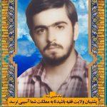 شهید اسماعیل مراغه ای