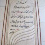 شهید محمد منافی راش