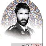 شهید اصغر نصیری