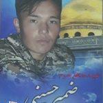 شهید ضمیر حسینی