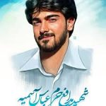 شهید عباس آسمیه